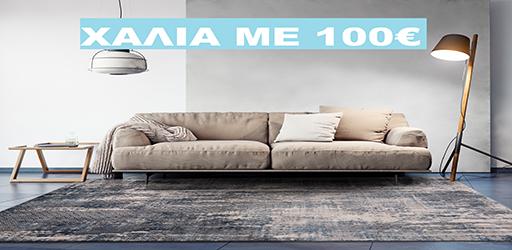 Χαλιά Με 100 €